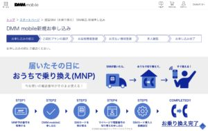 DMM mobile 新規お申し込み画面