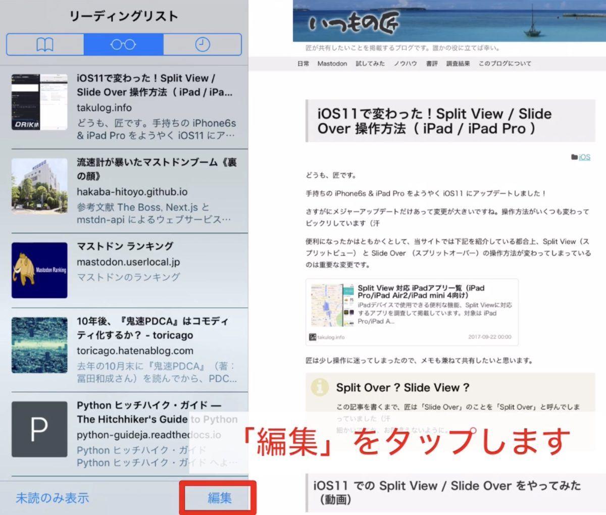 【iOS11】リーディングリストをiPhone&iPadから一括で削除する手順01