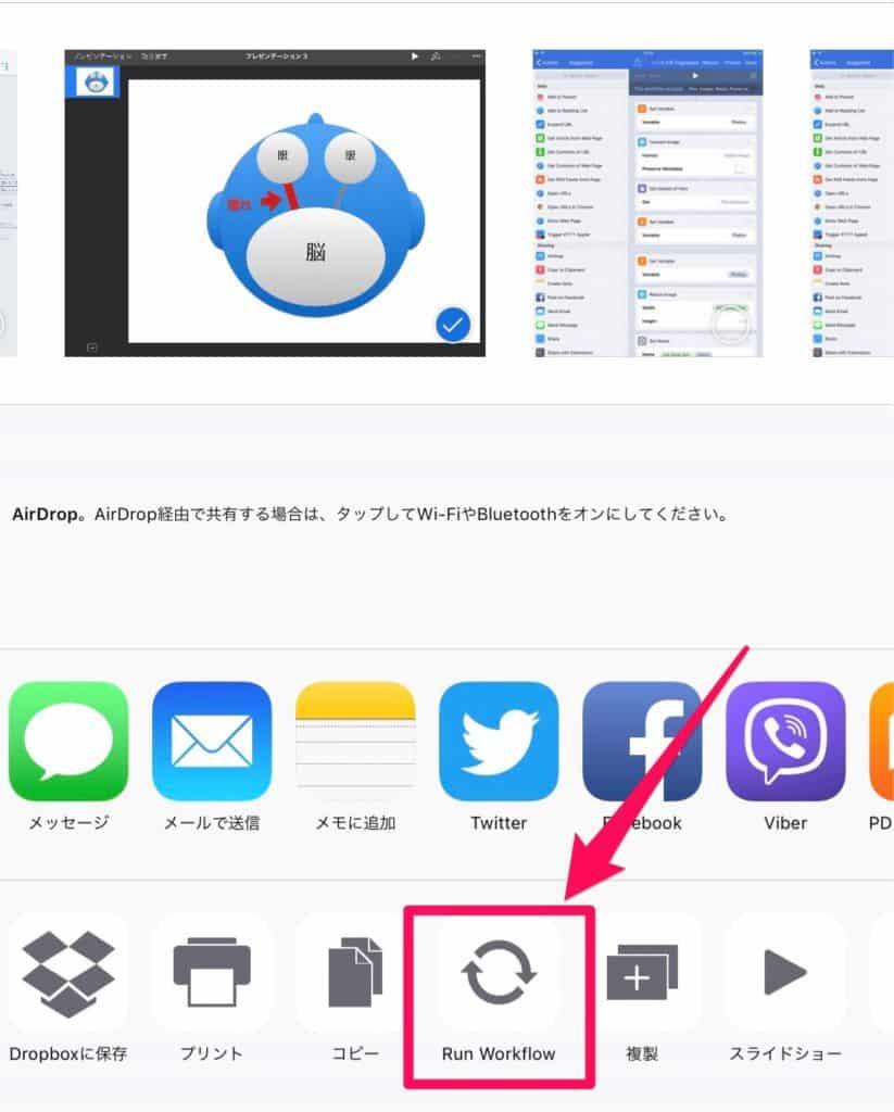 写真アプリからWorkflowを呼び出し