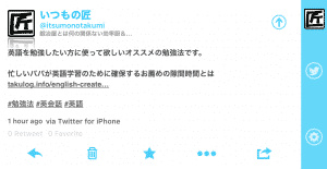 Twitter Card調査:The Wold の場合