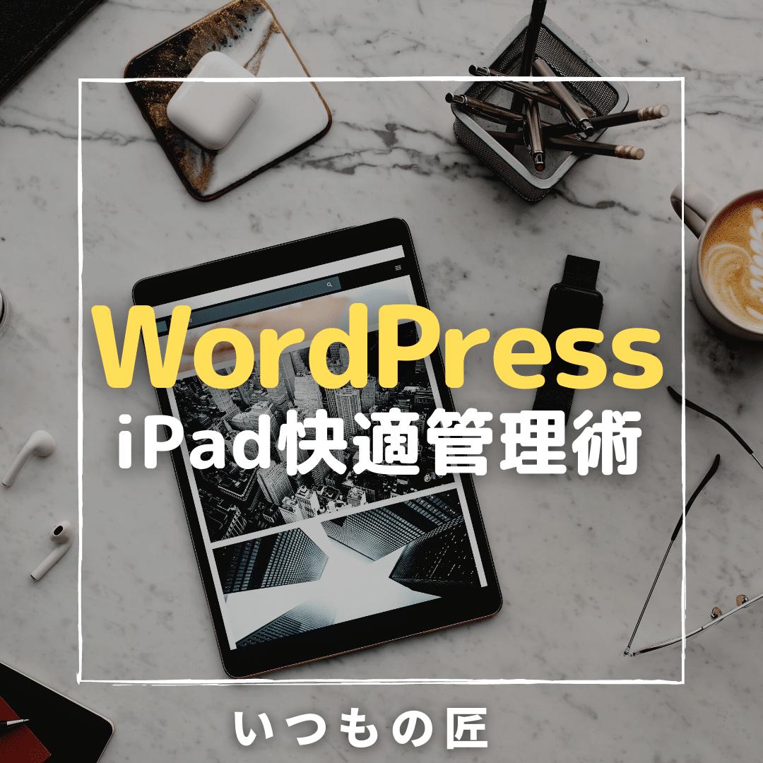 WordPressブログをiPadで快適に管理する方法とは?サムネイル