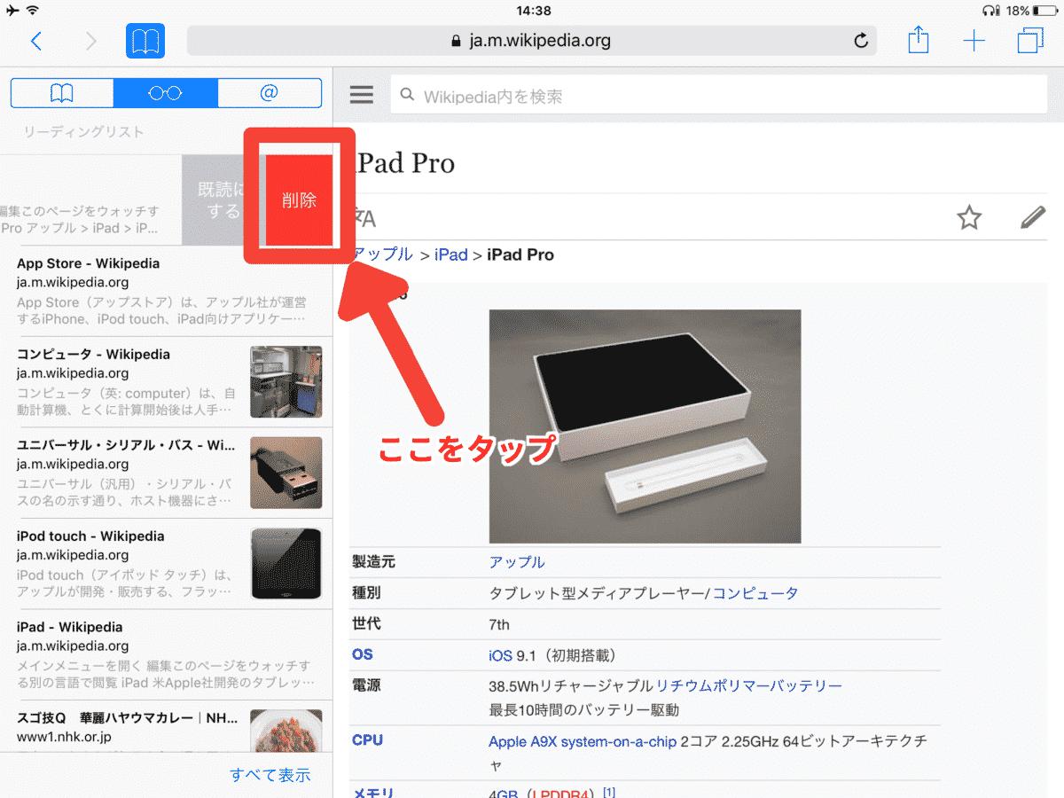 ipad-safari-reading-list-left-flick-for-delete