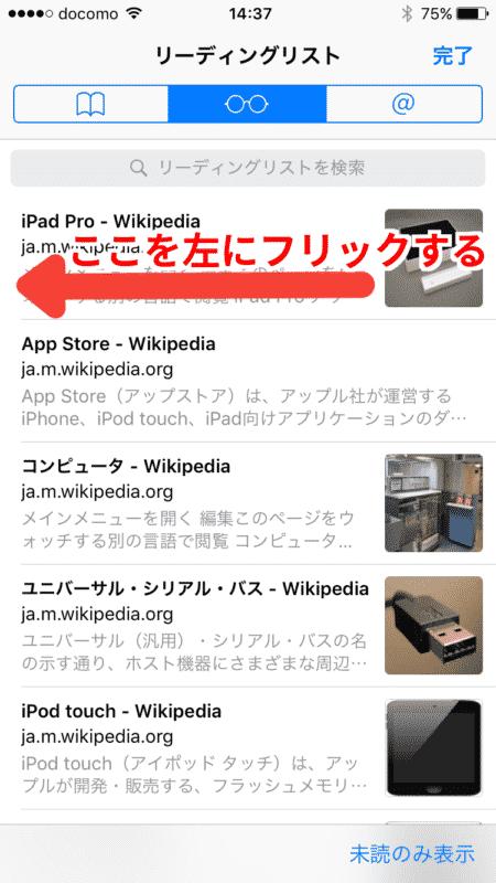 iPhone:対象を左フリックする