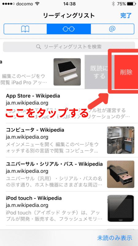 iphone-safari-reading-list-tap-for-delete