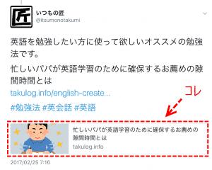 Twitter Card 調査