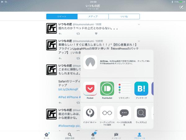 TwitterでのURL登録