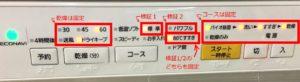 食器洗い乾燥機の検証時の設定