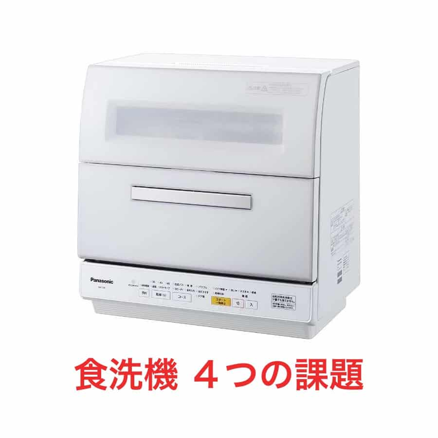 アイキャッチ:パナソニック 食器洗い乾燥機 Panasonic NP-TR9-W