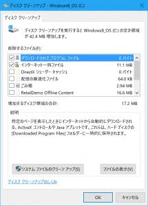 Windows 10 ディスククリーンアップ