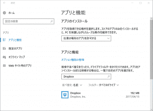 Windows 10 プログラムと機能