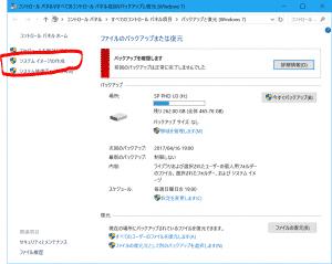 Windows 10 イメージバックアップ
