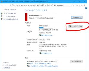 Windows 10 通常バックアップ
