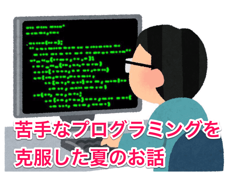 Eyecatch-howto-programming-for-poor-people