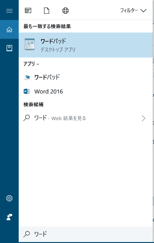 Windows 10 アプリケーション検索