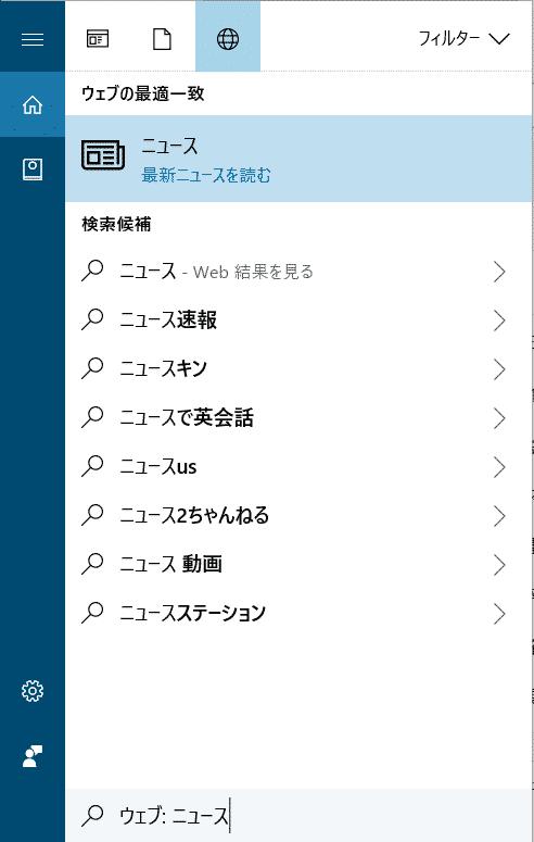 Windows 10 インターネット検索