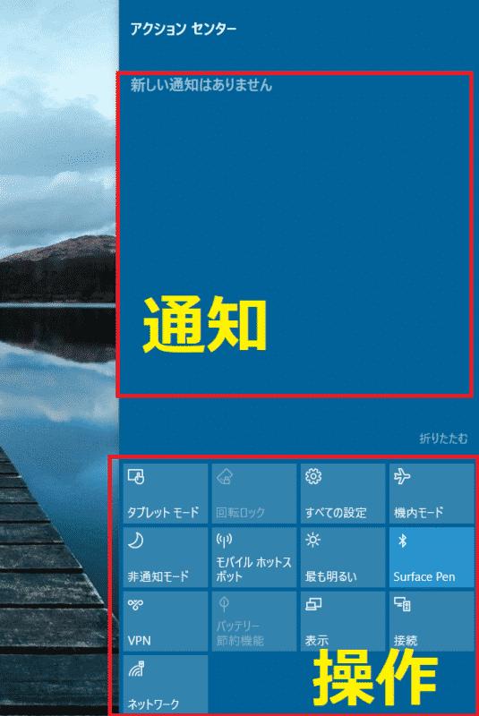 Windows 10 アクションセンター