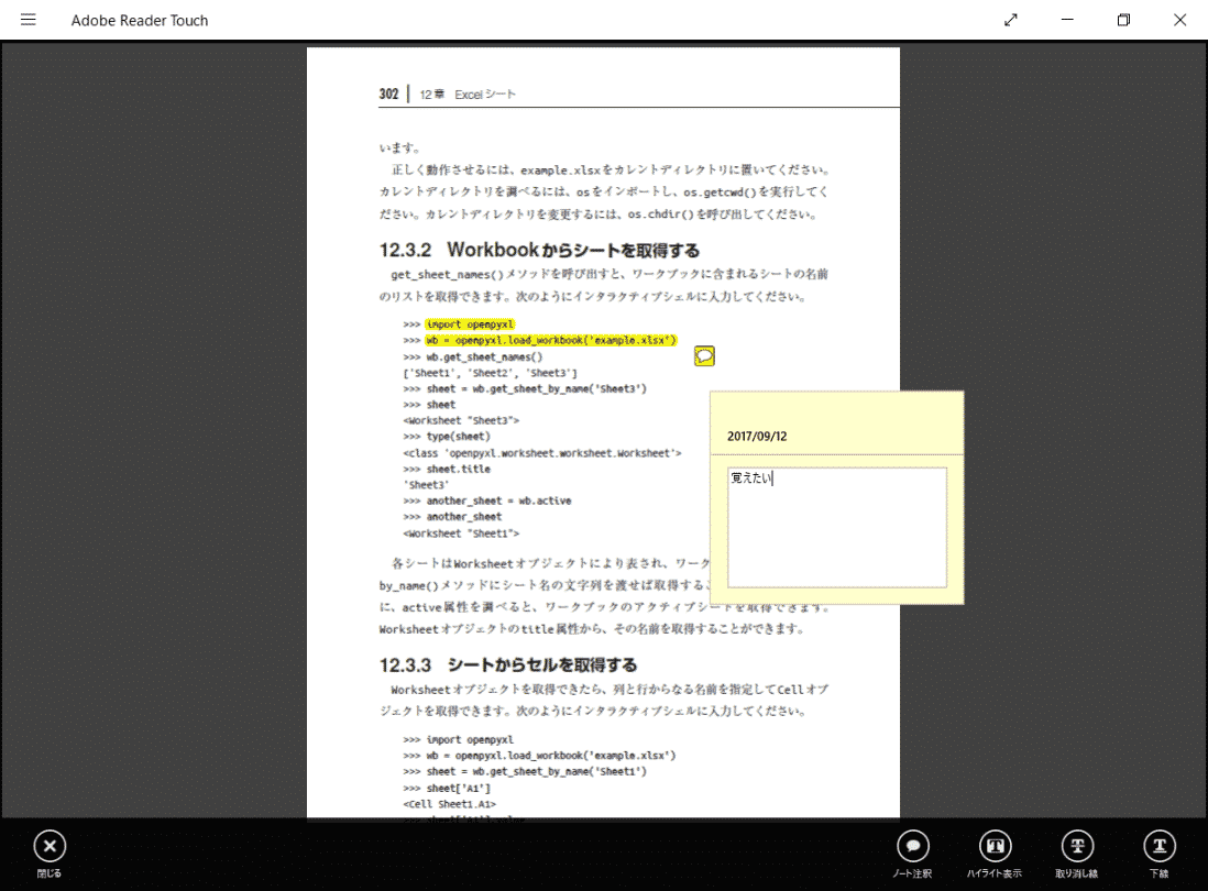 Surface Pen と Adobe Reader Touch で手書き無理