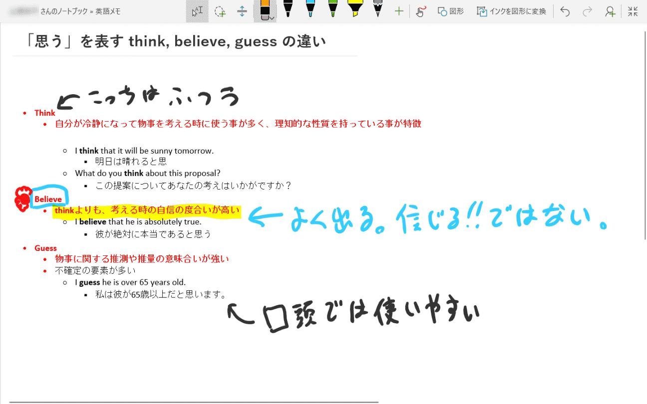 Surface Pen と OneNote で整理ノート作り
