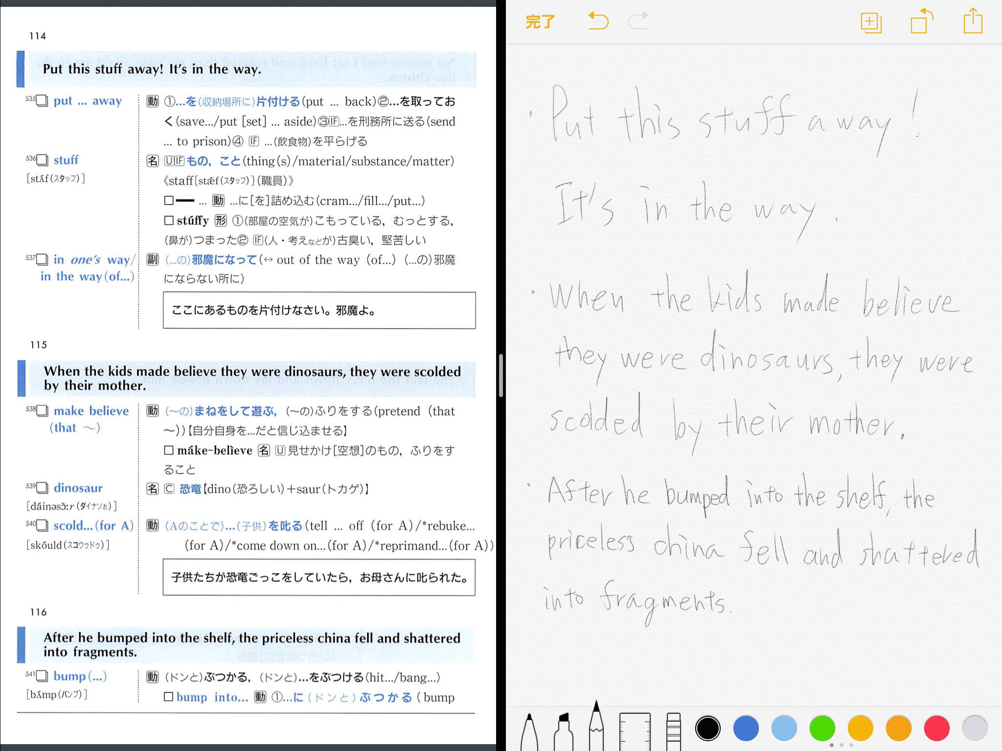 PDF Expert とメモ帳とApple Pencilの併用