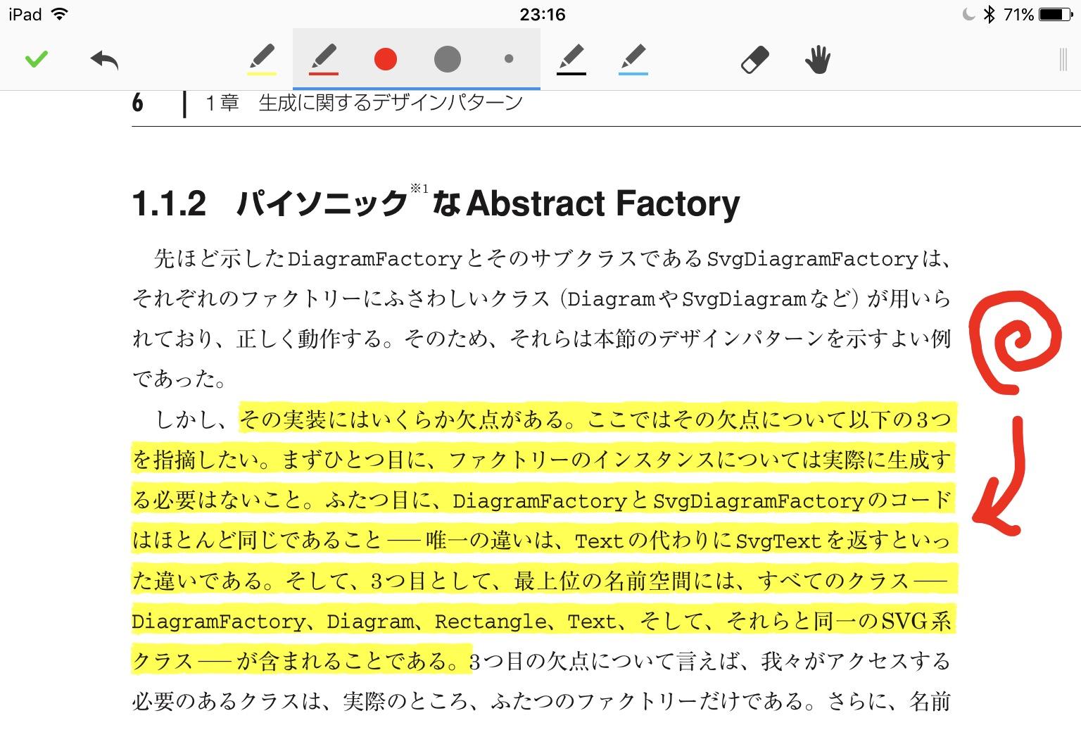 PDF Expert でハイライトと書き込み