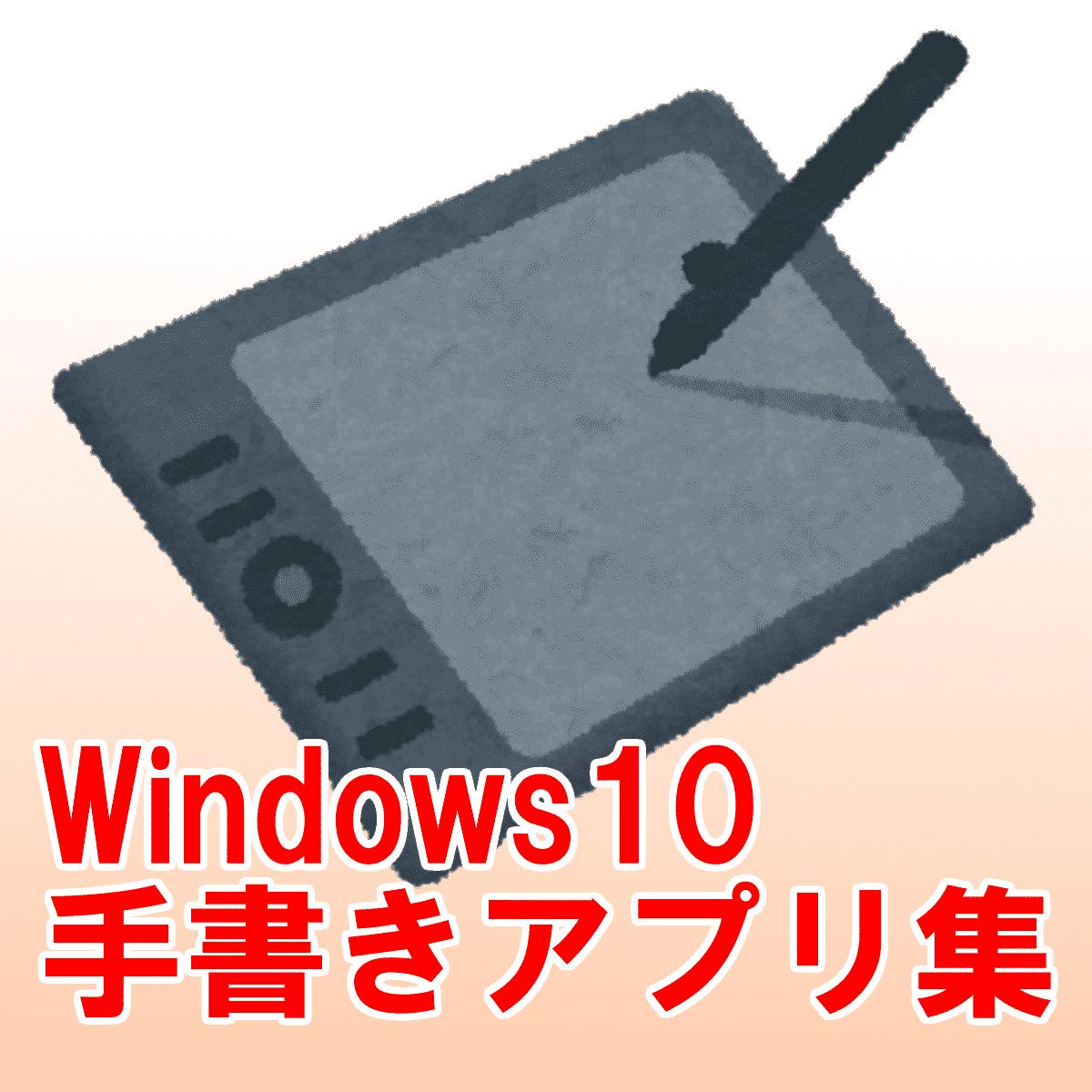 アイキャッチ:Surface Penに最適!Windows 10 手書き対応アプリ集