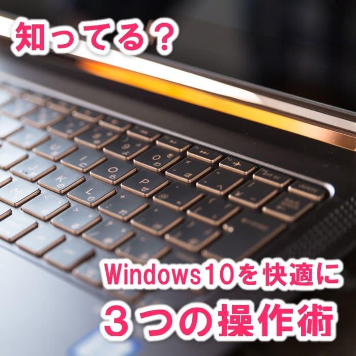 アイキャッチ:Windows10を快適にする3つの操作術
