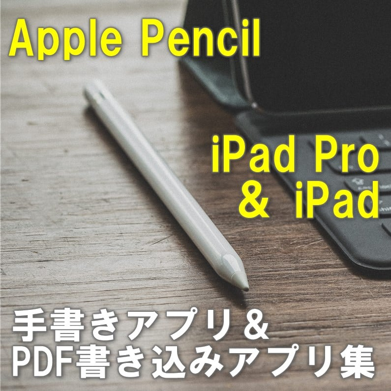 アイキャッチ:手書きアプリ&PDF書き込みアプリ集