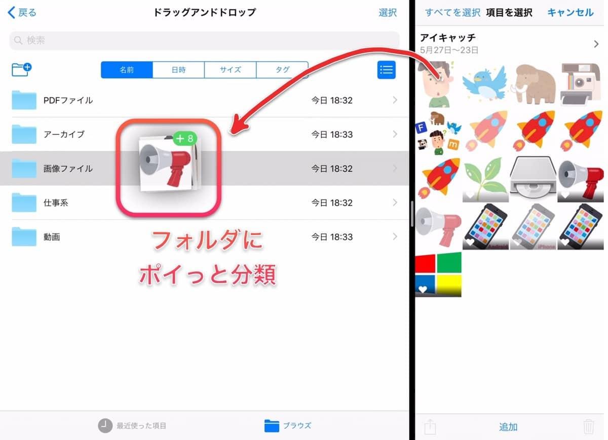 iOS11:ドラッグ&ドロップでファイル整理