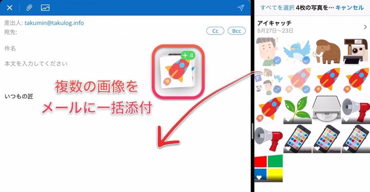 iOS11:ドラッグアンドドロップでメールに一括添付する