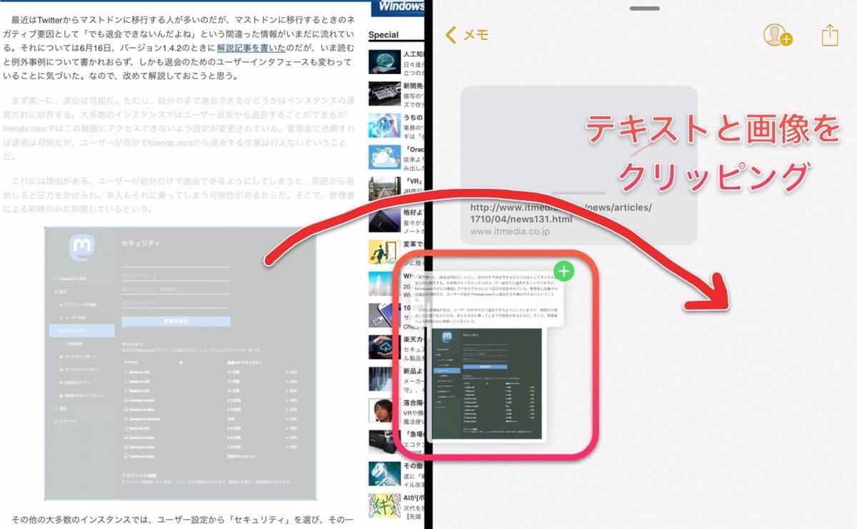 iOS11:ドラッグアンドドロップでクリッピング