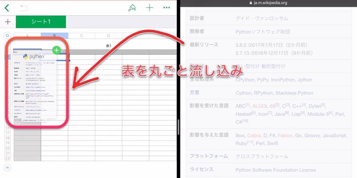 iOS11:ドラッグアンドドロップでNumbersに流し込む