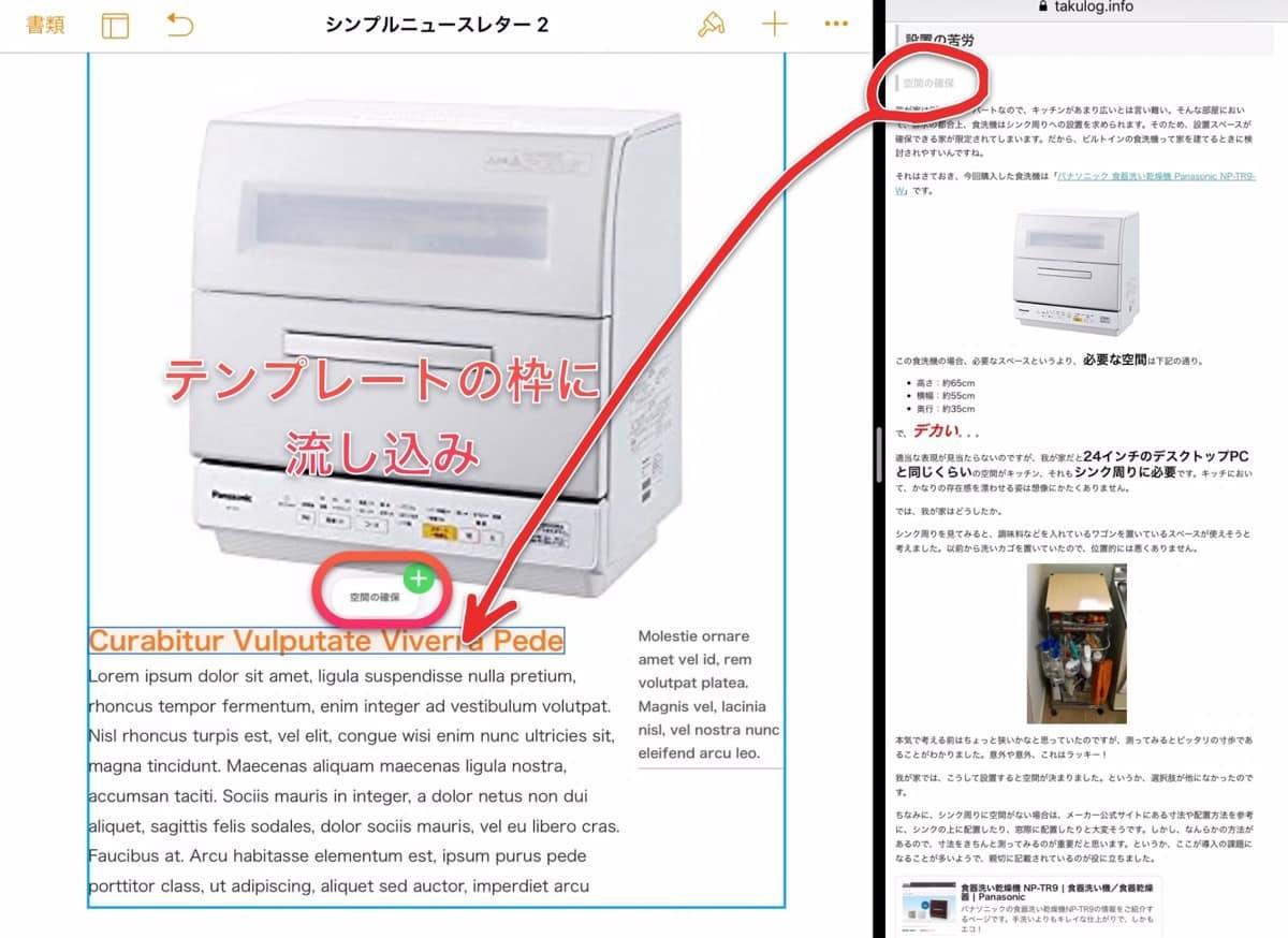 iOS11:ドラッグアンドドロップでPagesに流し込む
