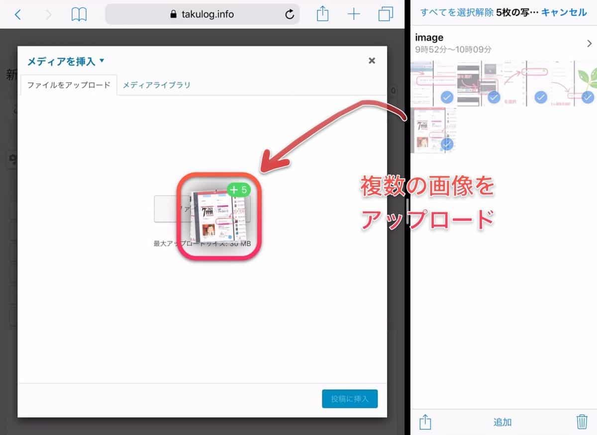 iOS11:ドラッグアンドドロップでWP一括アップロード