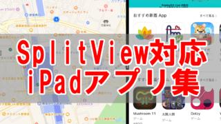 アイキャッチ:Split View iPadアプリ集