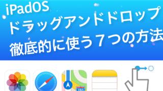 iPadOS/iPad ProでSplit View とドラッグアンドドロップを徹底的に使う7つの方法