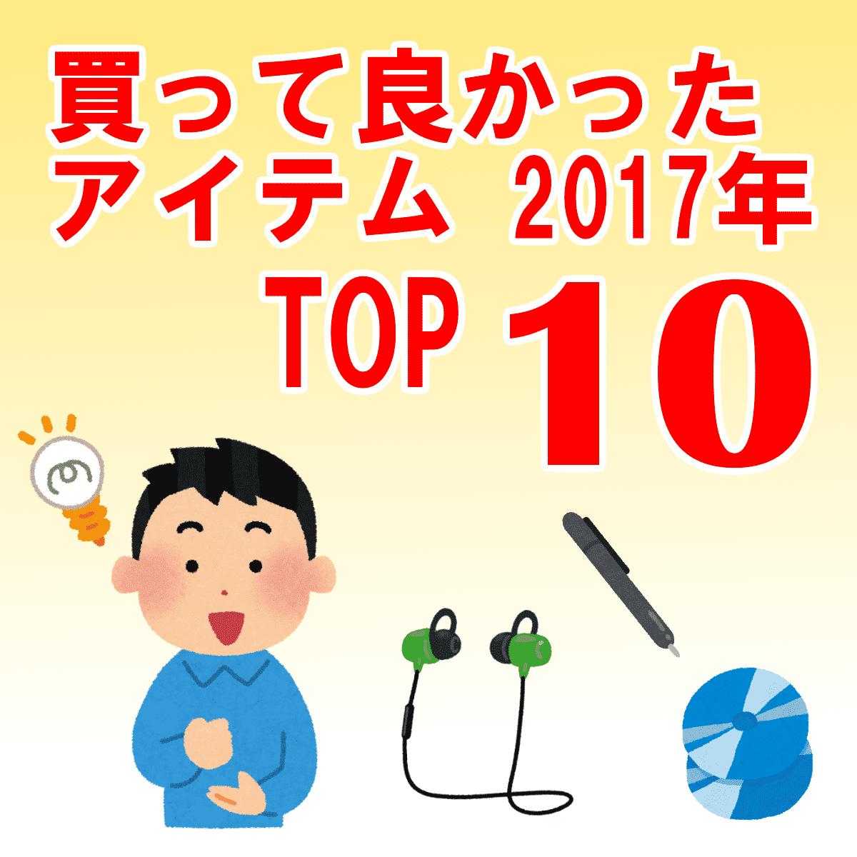 アイキャッチ:2017年に買って良かったアイテム TOP10