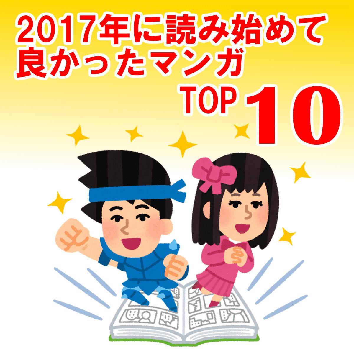 アイキャッチ:2017年に読み始めて良かったマンTOP10