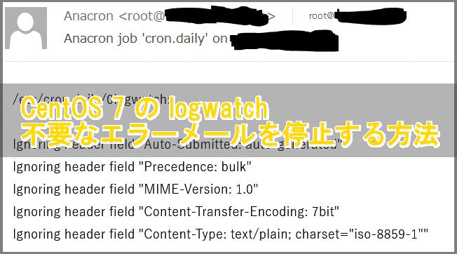 アイキャッチ:logwatch エラーメール停止