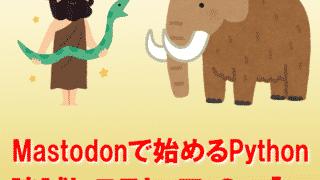 eyecatch_python_for_mastodon