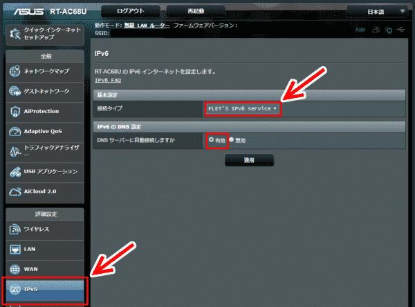 ASUS AC68U IPv6設定手順3
