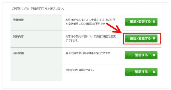 ASAHIネット IPv6設定手順