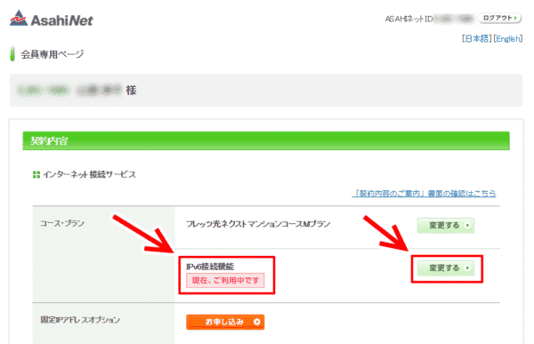 ASAHIネット IPv6設定手順2