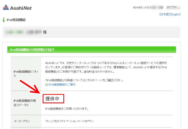 ASAHIネット IPv6設定手順3