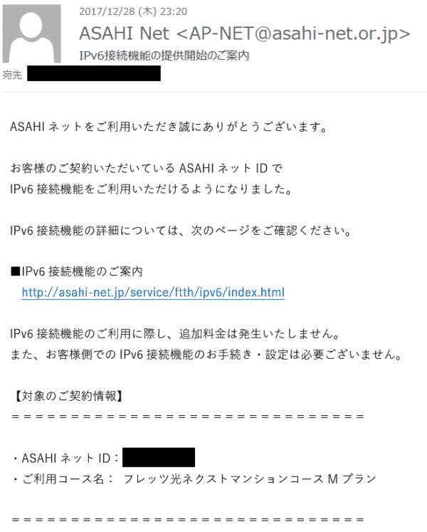 ASAHIネットからのIPv6開通の確認メール