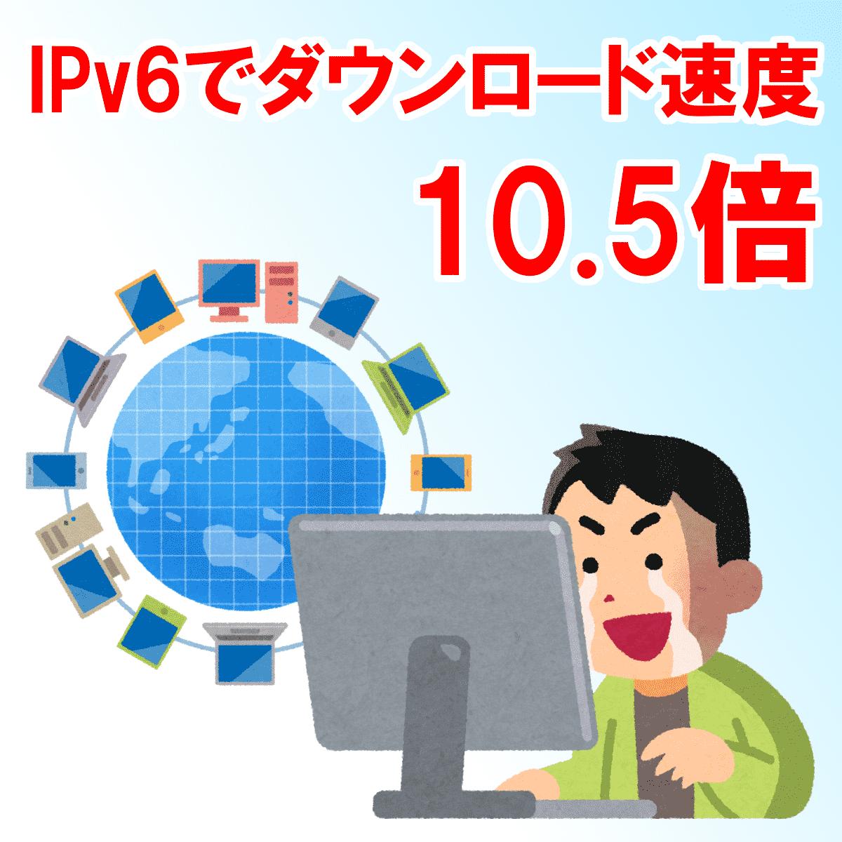 アイキャッチ:IPv6に変えたらインターネット回線の速度が10.5倍になった話