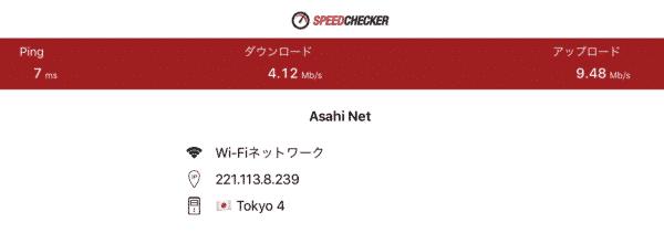 IPv6切替前のSPEEDCHECKER