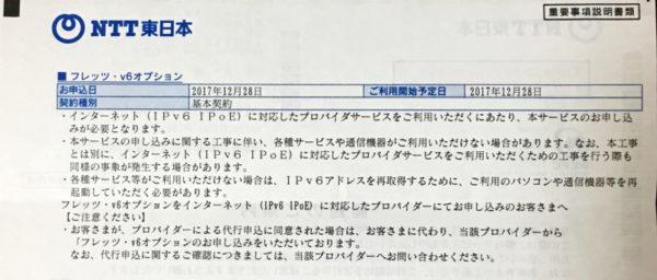 NTT東日本 フレッツ光IPv6開通案内
