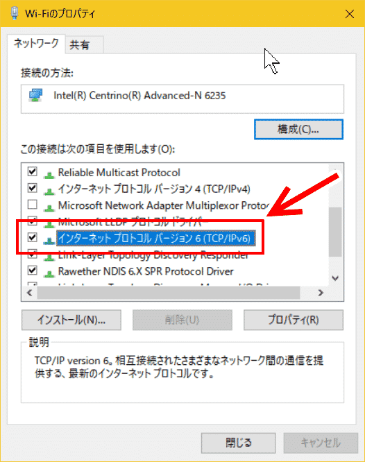 Windows IPv6設定手順1