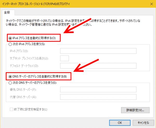 Windows IPv6設定手順2