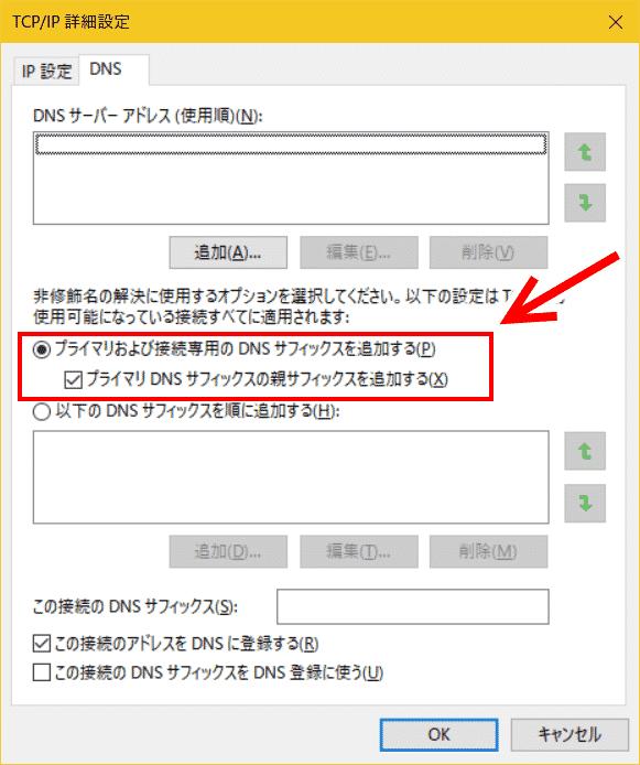 Windows IPv6設定手順4